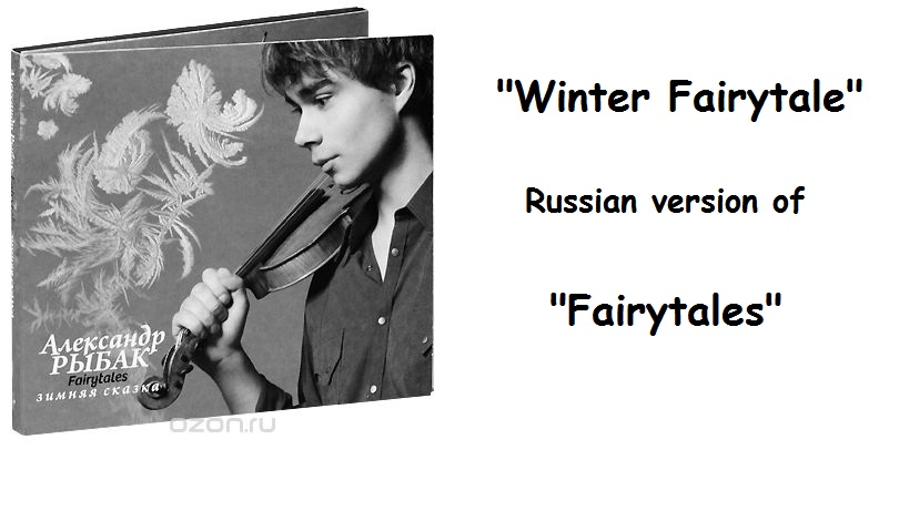 """Zimnyaya skazka"" (Winter Fairytale. Russian edition of ""Fairytales"") CD + DVD"