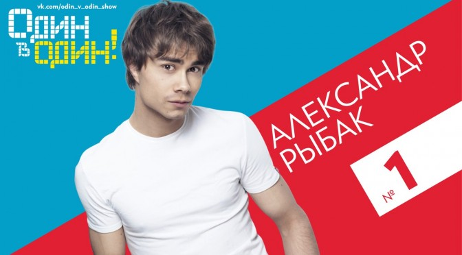 "Alexander takes part in the popular Russian TV-show ""One to One"" starting 8th of February"