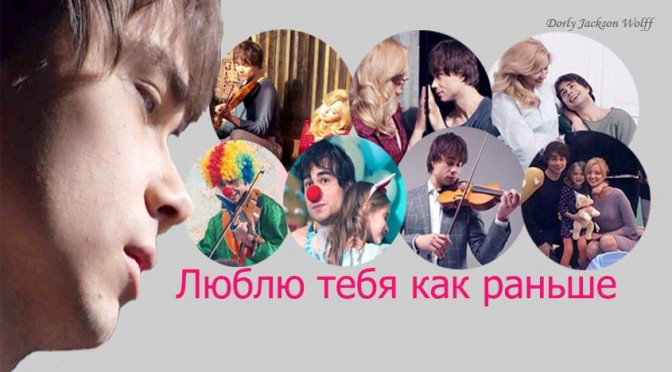 Love You as Before – with lyrics in several languages – Alexander Rybak