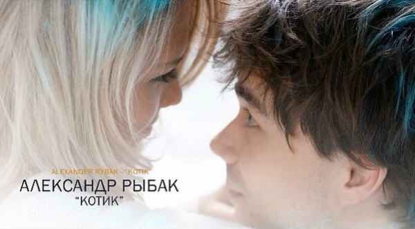 Alexander Rybak - Kotik - New Russian song