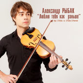 Alexander Rybak I love you like before